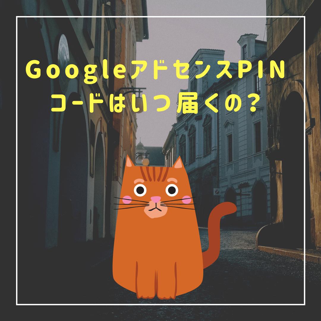 GoogleアドセンスのPINコードはいつ届くの?
