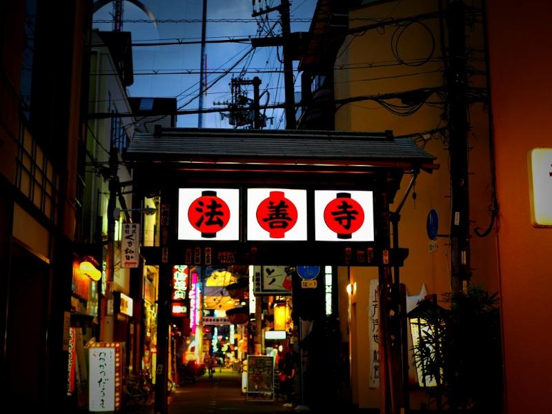 日本の法善寺看板 Hozenji signboard in Japan